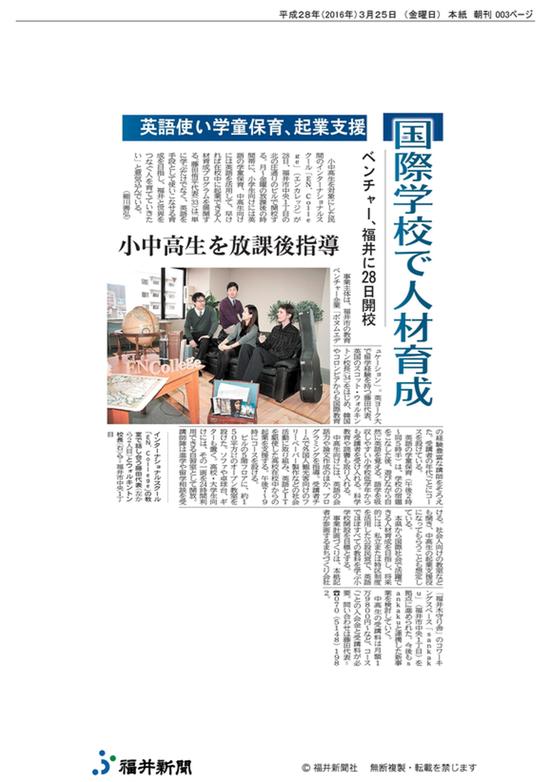 福井新聞記事 2016年3月25日